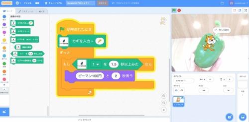 Scratch 3.0と拡張AIブロックで製作した、商品を見て金額を回答するAIレジのプログラム