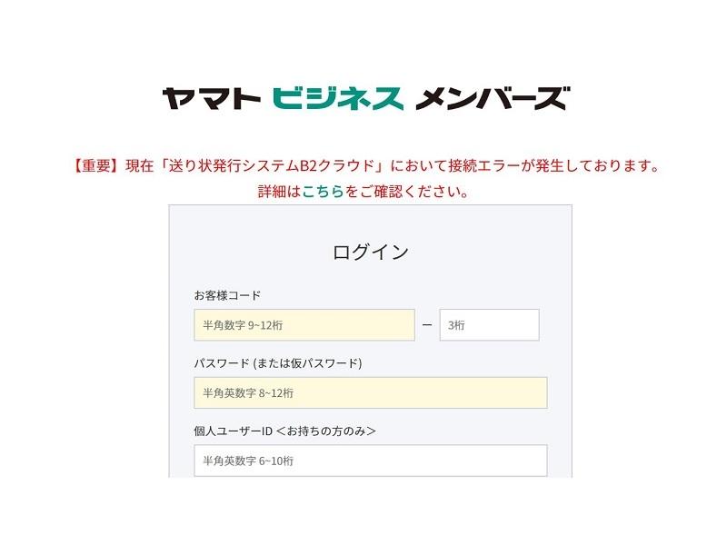 ヤマトビジネスメンバーズのトップ画面