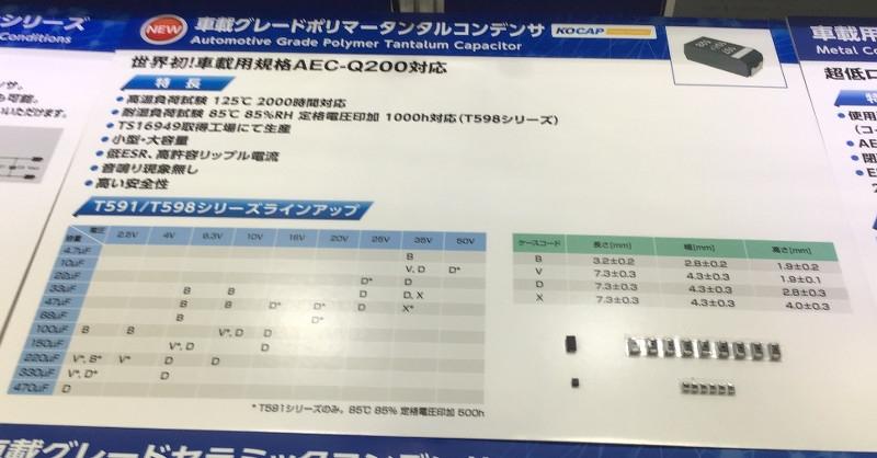 車載用受動部品の品質規格「AEC-Q200」に準拠した導電性高分子Ta固体電解コンデンサー。トーキンの展示