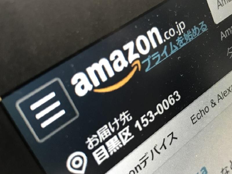 Amazon.co.jpで他人の情報が表示される現象が発生している