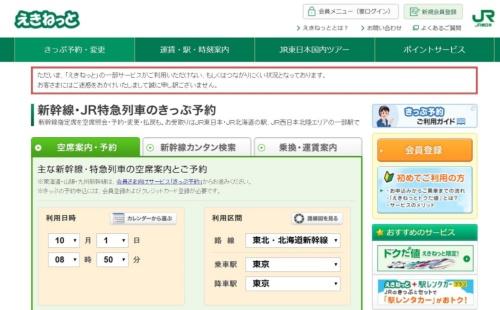 JR東日本はWebサイト上でトラブルを発表している