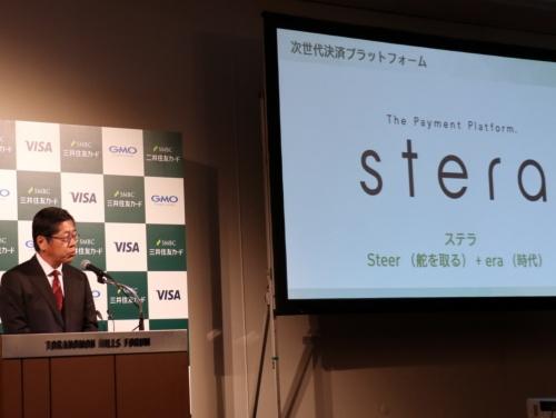 新決済プラットフォームサービス「stera(ステラ)」について説明する三井住友カードの大西幸彦社長