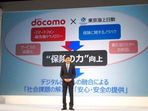 写真6●ドコモと東京海上日動が保険選びをサポート