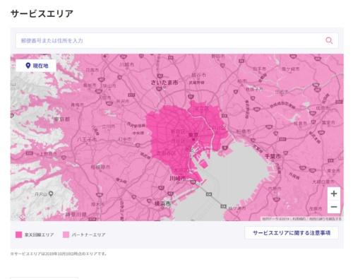 楽天モバイルがWebサイトに掲示しているサービスエリアマップ(2019年10月10日現在)。東京23区の全域が、自営回線のサービスエリアであることを示す濃いピンク色に塗られている