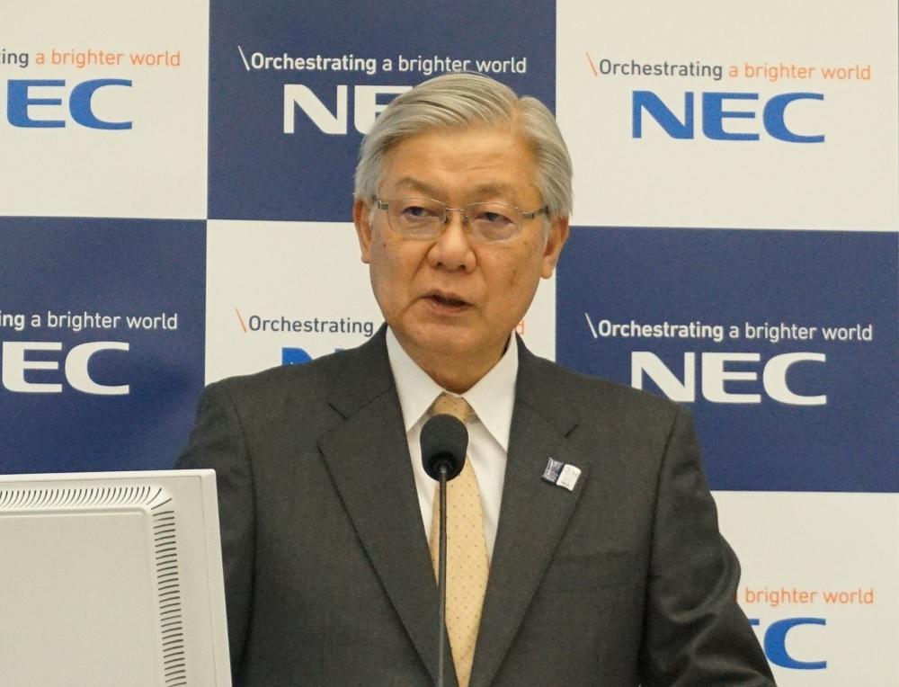 NECの新野隆社長