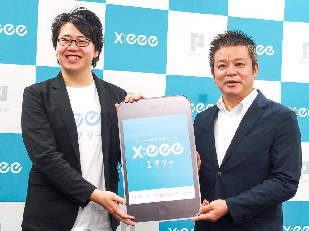 写真1●パーソルがアルバイト採用支援ツール「x:eee」を発表 (撮影:山口 健太、以下同じ)
