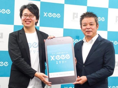 写真1●パーソルがアルバイト採用支援ツール「x:eee」を発表