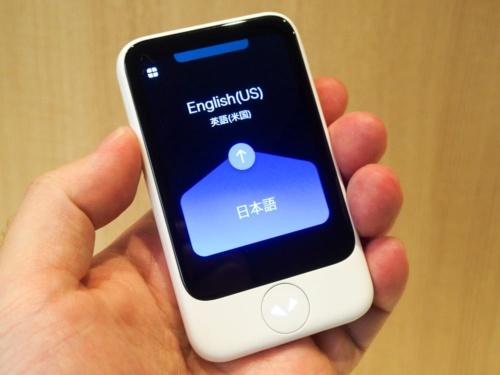 写真1●ソースネクストが翻訳機の新モデル「ポケトーク S」を発表