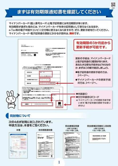 図 マイナンバーカードの有効期限を通知するパンフレット