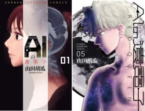 『AIの遺電子』シリーズ ©︎山田胡瓜(秋田書店)2016
