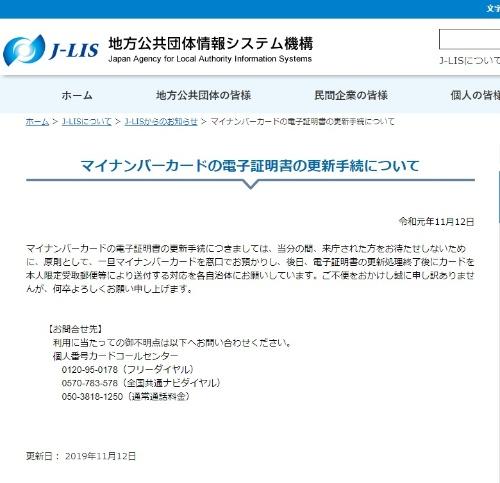 地方公共団体情報システム機構(J-LIS)のWebサイト