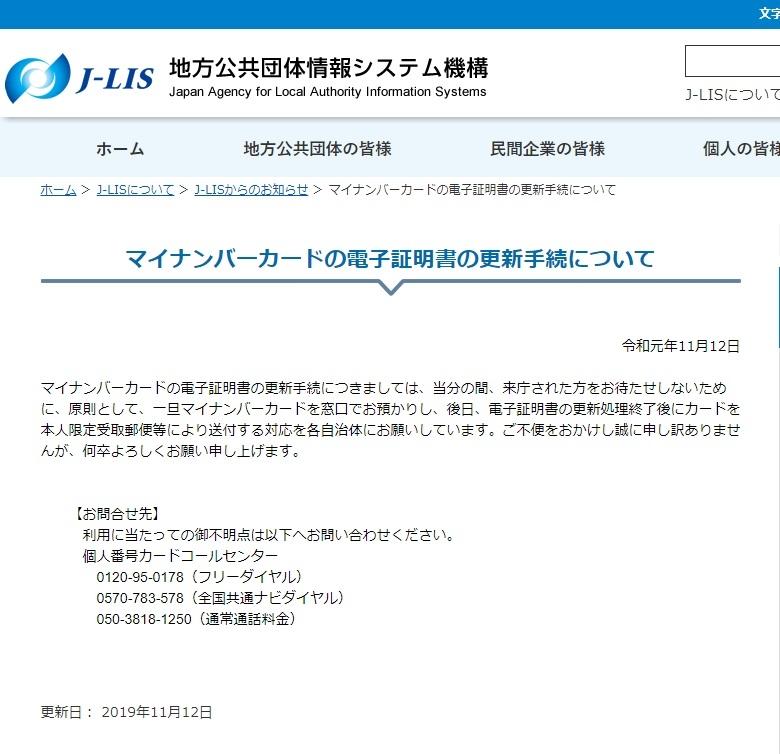地方公共団体情報システム機構(J-LIS)のWebサイト (出所:地方公共団体情報システム機構)