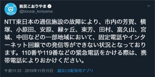 NTT東日本の通信障害を知らせる福島県郡山市の「防災こおりやま」
