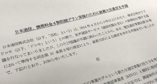 総務大臣裁定を申請したとする日本通信の発表文