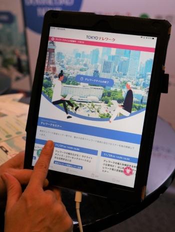 「TOKYOテレワークアプリ」の画面例