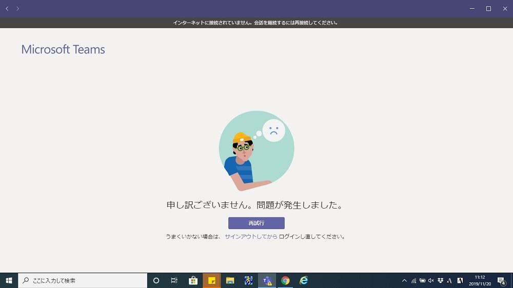2019年11月20日の午前11時前後にWeb版「Microsoft Teams」にアクセスしようとすると、PCはインターネットにつながっているにもかかわらず「インターネットに接続がされていません」というエラーが表示されて利用できなかった