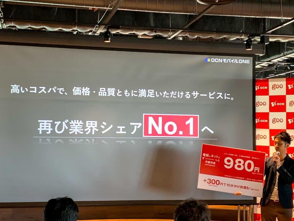 写真1●OCNモバイルONEが新料金プランを発表 (撮影:山口 健太、以下同じ)