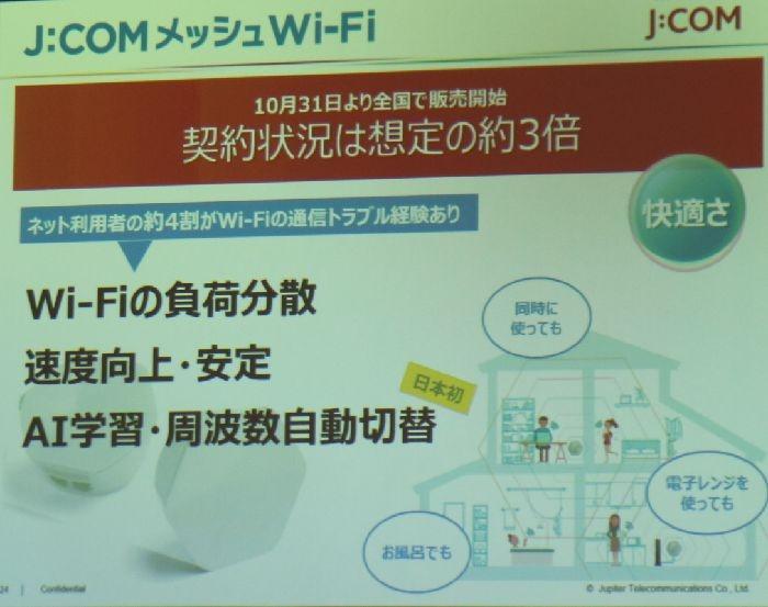 J:COMメッシュWi-Fiが好調に推移