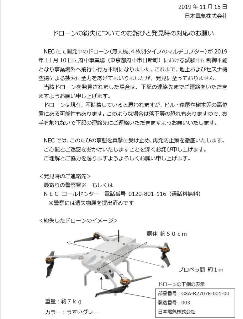 NECが近隣に配ったドローン発見時の連絡を要請するビラ (出所:NEC)