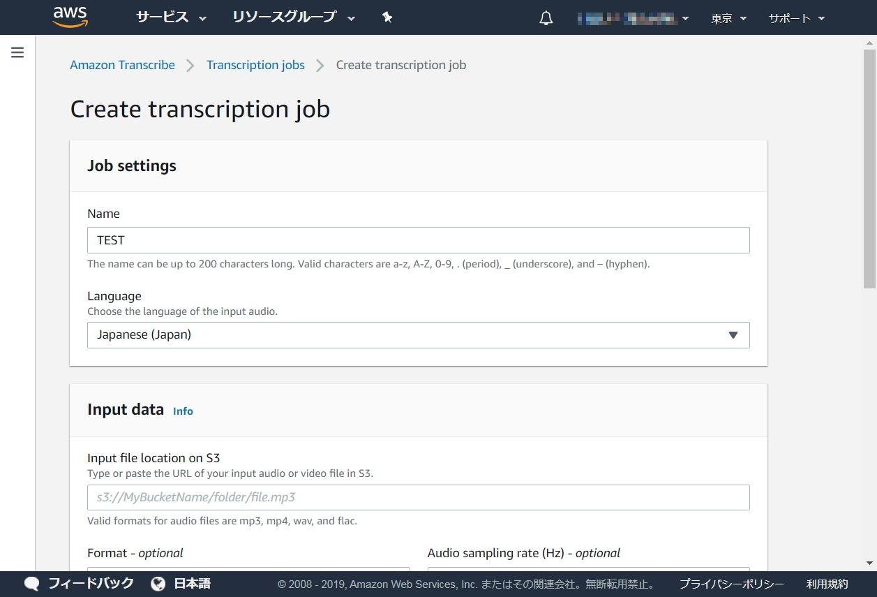 Amazon Transcribeの管理画面。言語の項目で「Japanese」を選択できるようになった
