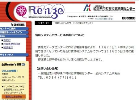総合行政情報システムなどの復旧を知らせた岐阜県市町村行政情報センターのWebサイト
