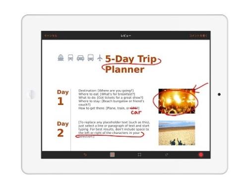 「Brushup」のiPad専用アプリ