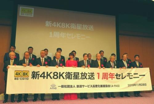 「新4K8K衛星放送1周年セレモニー」に参加した関係者