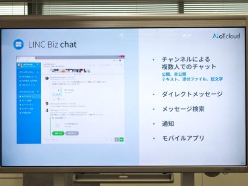 写真3●LINC Bizのチャット機能