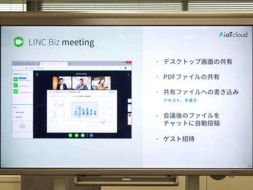 写真4●LINC Bizのミーティング(ビデオ会議)機能