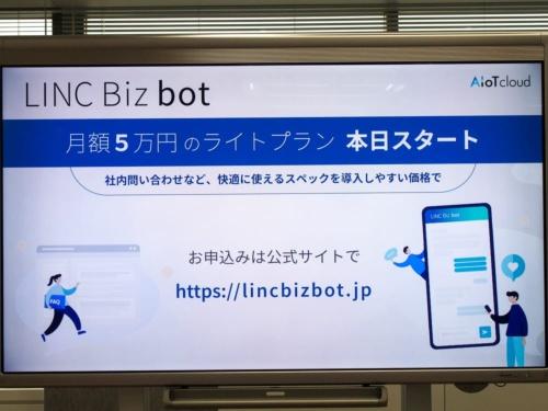 写真6●チャットボット「LINC Biz bot」