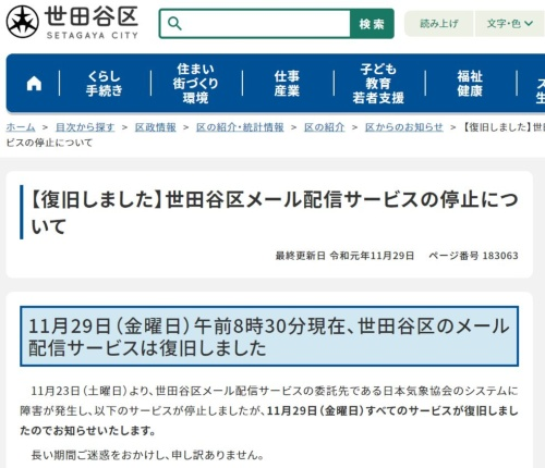 約1週間ぶりのサービス復旧を告知した東京都世田谷区のWebサイト