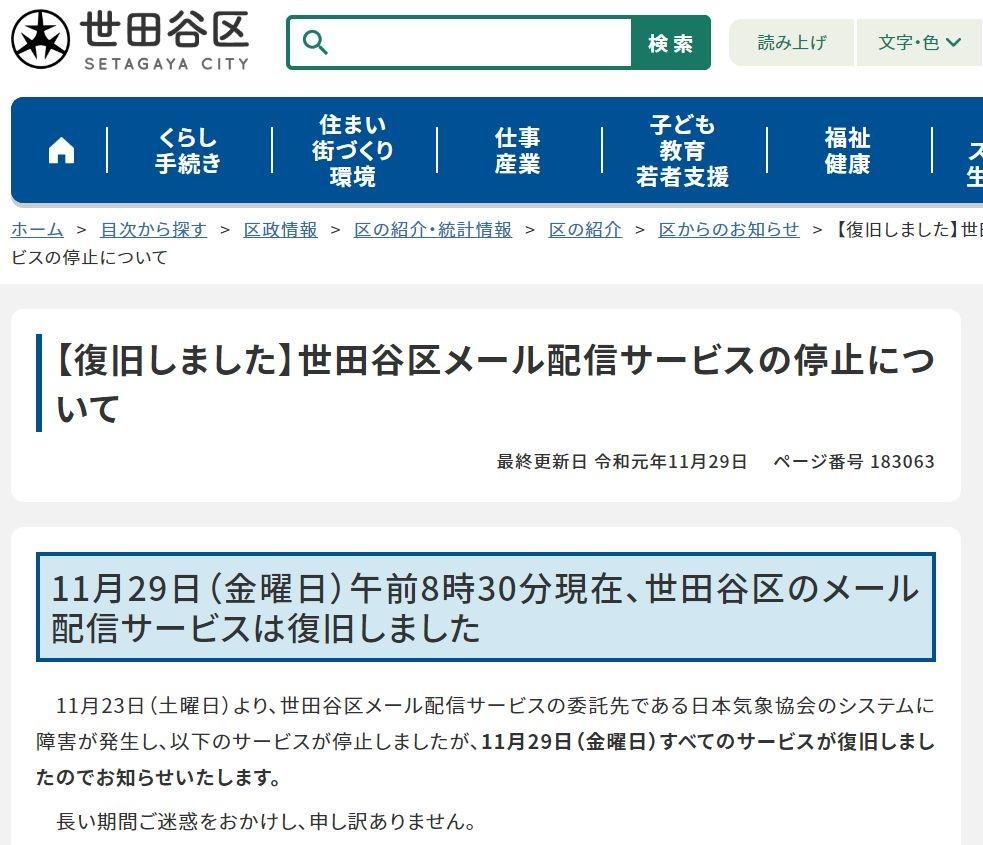 約1週間ぶりのサービス復旧を告知した東京都世田谷区のWebサイト 出所:世田谷区