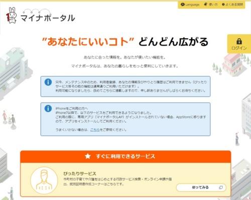 マイナポータルのWebサイト画面