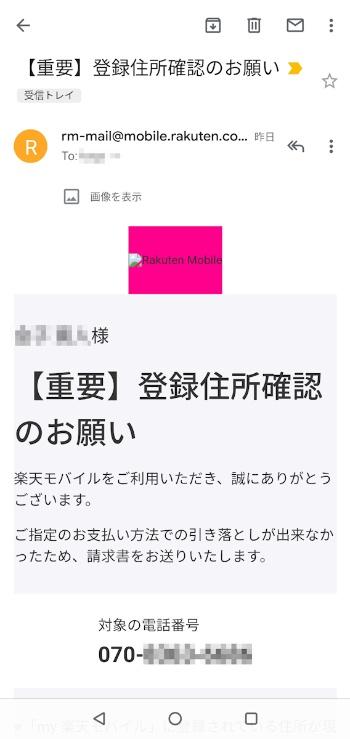 楽天モバイルから2019年12月1日未明に届いた誤請求メール