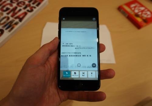 「Seeing AI」の利用例。英語に加えて新たに日本語、オランダ語、フランス語、ドイツ語、スペイン語に対応した。利用は無料でiOSのスマホが対象。Android版のリリースは現在予定していないという