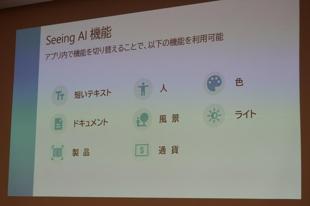 「Seeing AI」の8つの機能。「短いテキスト」「人」「通貨」「色」「ライト」はオフラインでも利用できるという。ライブラリーに登録した写真の内容を読み上げる機能も備える