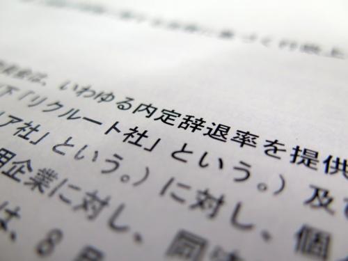 個人情報保護委員会が2019年12月4日に出した、リクルートキャリアの内定辞退率問題に関する指導・勧告の発表文