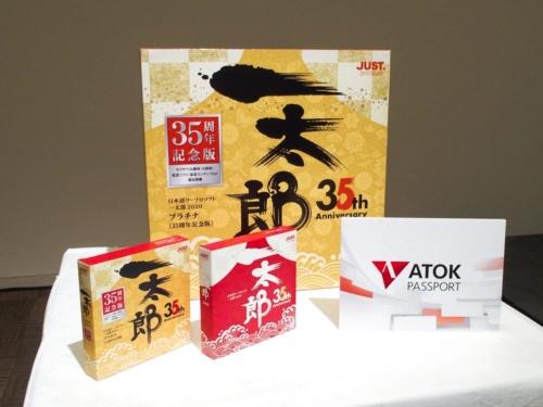 写真1●ジャストシステムが「一太郎2020」やATOKの最新版を発表(撮影:山口 健太、以下同じ)