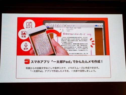 写真3●スマホ・タブレット用メモアプリ「一太郎Pad」