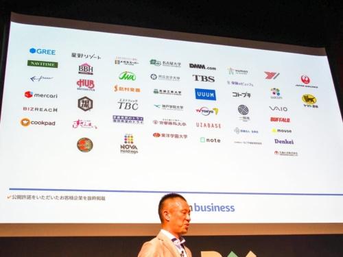 写真2●Amazonビジネスを利用する国内企業。公開の許諾を得た企業の一部としている