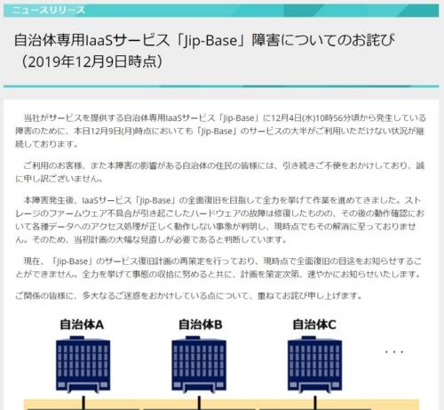 2019年12月9日に日本電子計算が公開したお知らせ