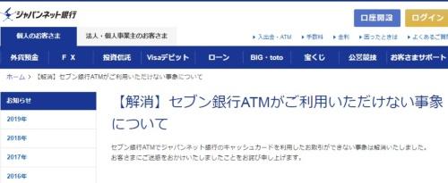 ジャパンネット銀行のキャッシュカードをセブン銀行ATMで使えない事象に関する告知