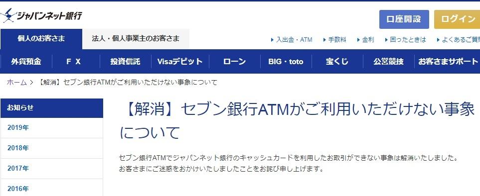 ジャパンネット銀行のキャッシュカードをセブン銀行ATMで使えない事象に関する告知 (出所:ジャパンネット銀行)