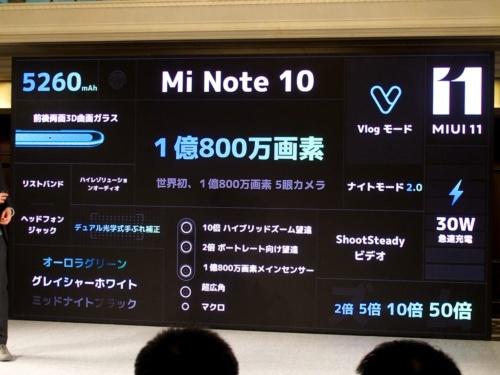 写真7●Mi Note 10シリーズの主な仕様
