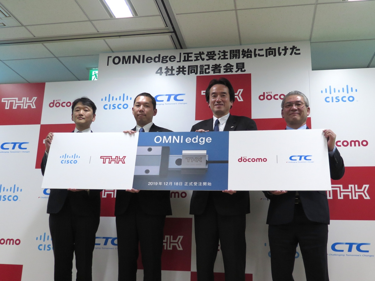 OMNIedgeのサービス開始を発表する、THKの寺町崇史専務執行役員(左から2番目)など4社幹部
