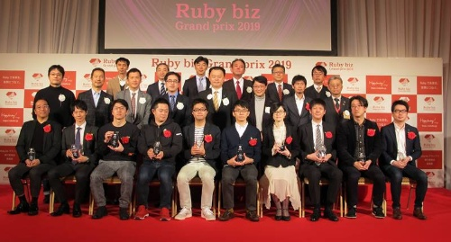 「Ruby biz Grand prix 2019」の受賞者や主催者などの関係者
