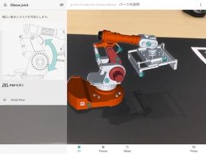 図3:3Dパーツ説明マニュアルの例