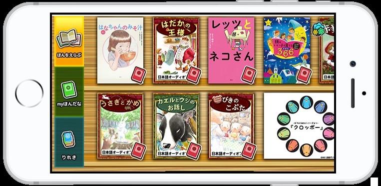 絵本の読み聞かせアプリ「みいみ」のイメージ