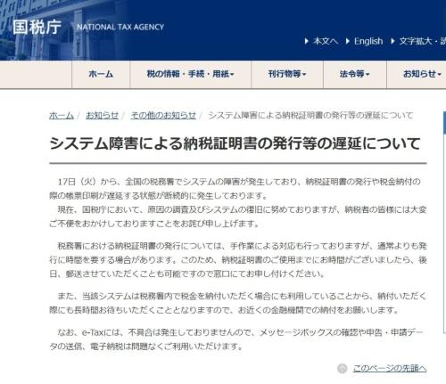 障害を公表した国税庁のWebサイト