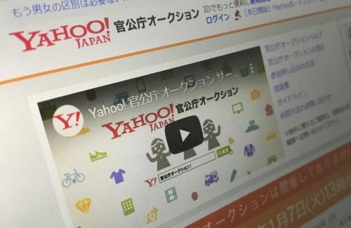 2021年3月にサービスを終了する「Yahoo!官公庁オークション」